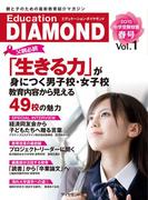 Education DIAMOND2015春号Vol.1(Education DIAMOND)