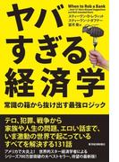 【セット商品】「ヤバい経済学」セット