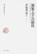 福祉工学への招待 ヒトの潜在能力を生かすモノづくり (叢書・知を究める)