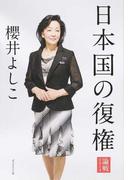 論戦 2014 日本国の復権