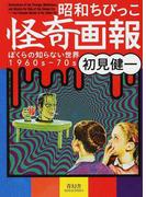 昭和ちびっこ怪奇画報 ぼくらの知らない世界1960s−70s