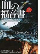 血の福音書 上 (マグノリアブックス <血の騎士団>シリーズ)
