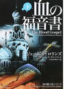 血の福音書 下 (マグノリアブックス <血の騎士団>シリーズ)