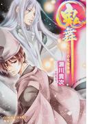 鬼舞 13 ふたりの大陰陽師 (コバルト文庫)(コバルト文庫)