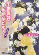 少年舞妓・千代菊がゆく! 51 一夜限りの妻 (コバルト文庫)(コバルト文庫)