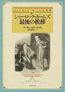 シャーロック・ホームズ最後の挨拶 (創元推理文庫 シャーロック・ホームズ全集)(創元推理文庫)