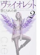 ヴァイオレット 2 禁じられた絆 (ハヤカワ文庫 FT)(ハヤカワ文庫 FT)