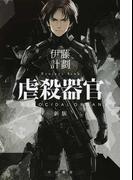 虐殺器官 新版 (ハヤカワ文庫 JA)