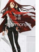 ハーモニー 新版 (ハヤカワ文庫 JA)(ハヤカワ文庫 JA)
