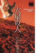 火星の人 (ハヤカワ文庫 SF)