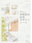 本間至の住宅デザインノート (エクスナレッジムック)(エクスナレッジムック)