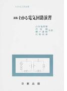 わかる電気回路演習 新版 (わかる工学全書)