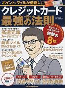 クレジットカード最強の法則 ポイント、マイルが倍返し!! (TOWN MOOK)(TOWN MOOK)