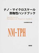 ナノ・マイクロスケール熱物性ハンドブック