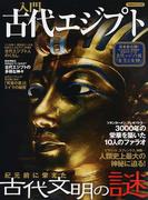 入門古代エジプト (洋泉社MOOK)(洋泉社MOOK)