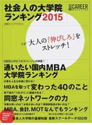社会人の大学院ランキング 2015 大人の「伸びしろ」をストレッチ! (日経キャリアマガジン)