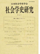 社会学史研究 第36号 特集・知識人とコモンマン