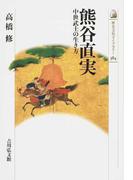 熊谷直実 中世武士の生き方 (歴史文化ライブラリー)