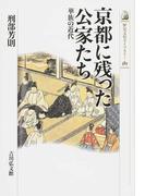京都に残った公家たち 華族の近代 (歴史文化ライブラリー)
