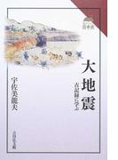 大地震 古記録に学ぶ (読みなおす日本史)
