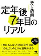 定年後7年目のリアル (草思社文庫)(草思社文庫)