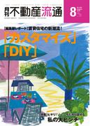 月刊不動産流通 2014年 8月号