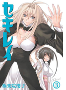 セキレイ 3巻(ヤングガンガンコミックス)