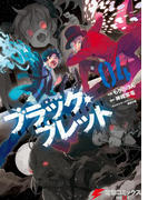 ブラック・ブレット 04(電撃コミックスNEXT)