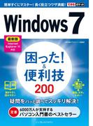 できるポケットWindows 7 困った!&便利技 200 最新版 Internet Explorer 11対応(できるポケットシリーズ)