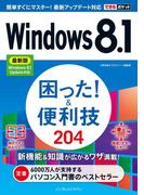 できるポケットWindows 8.1 困った!&便利技 200 最新版 Windows 8.1 Update対応(できるポケットシリーズ)