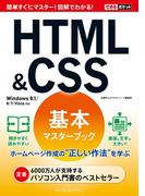 できるポケットHTML&CSS基本マスターブック Windows 8.1/8/7/Vista対応(できるポケットシリーズ)