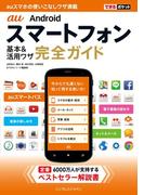 できるポケット au Androidスマートフォン 基本&活用ワザ 完全ガイド(できるポケットシリーズ)