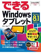 できるWindowsタブレット Windows 8.1 Update対応(できるシリーズ)
