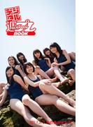<デジタル週プレBOOK> X21「スク水の美少女たち」(デジタル週プレBOOK)