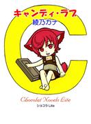 キャンディ・ラブ(ショコラLite)