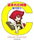 盗まれた純情(ショコラLite)
