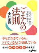 ごえんの法則(だいわ文庫)
