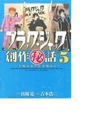ブラック・ジャック創作秘話 Vol.5 手塚治虫の仕事場から (SHŌNEN CHAMPION COMICS EXTRA)(少年チャンピオン・コミックス エクストラ)