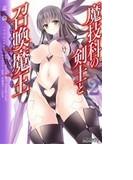 魔技科の剣士と召喚魔王 2 (MFコミックスアライブシリーズ)(MFコミックス アライブシリーズ)