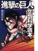 進撃の巨人空想科学読本 (KCDX)(KCデラックス)