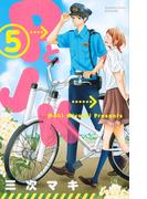 PとJK 5 (別冊フレンド)(別冊フレンドKC)