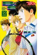 ベイビーステップ 32 (講談社コミックスマガジン SHONEN MAGAZINE COMICS)(少年マガジンKC)