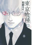 東京喰種 13 (ヤングジャンプ・コミックス)(ヤングジャンプコミックス)