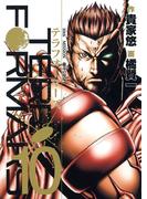 テラフォーマーズ 10 10th MISSION蠱毒の現場 (ヤングジャンプ・コミックス)(ヤングジャンプコミックス)