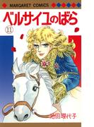 ベルサイユのばら 11 エピソード編 1 (マーガレットコミックス)