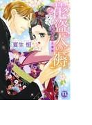 花盗人の褥 略奪われた舞姫 (DAITO COMICS TLシリーズ)