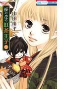 桜の花の紅茶王子 2 (花とゆめCOMICS)(花とゆめコミックス)