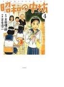 昭和の中坊 新装版 4 (ACTION COMICS)(アクションコミックス)