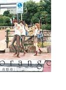 orange 3 (ACTION COMICS)(アクションコミックス)