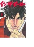 イン・ザ・ヒーロー 1 (ACTION COMICS)(アクションコミックス)